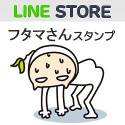 LINEスタンプ フタマさん